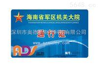 RFID双频复合卡