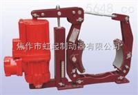 四川专供BYWZ5-315/50防爆电力液压块式制动器